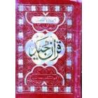 Qur'an Majeed (Mushaf)