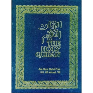 The Holy Quran - Arabic text with English Translation  and Commentary