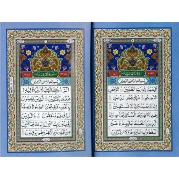 essays on quran The blessed hadith shareef senior essay by: amina noormohamed muslims follow the holy quran and the hadith shareef of prophet muhammad sallallahu alaihi wa sallam.