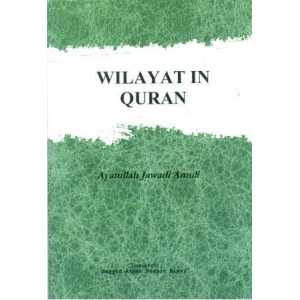 Wilayat in Quran