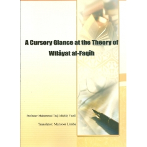 A Cursory Glance at the Theory of Wilaya al-Faqih