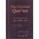 The Glorious Qur'an Arabic - English - Persian