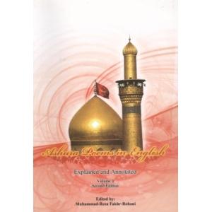 Ashura Poems in English Volume 1