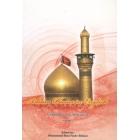 Ashura Poems in English Volume 2