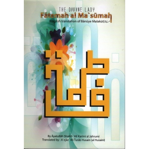 The Divine Lady Fatemah al Ma'sumah