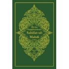 Divine Supplications: Sahifat-ul-Mahdi