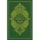 Divine Supplications: Sahifat-ul-Mahdi