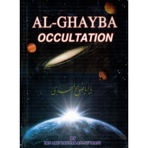 Al Ghayba Occultation