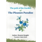 The Path of the Garden of The pleasure Paradise