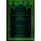 The Image of the Holy Prophet's household