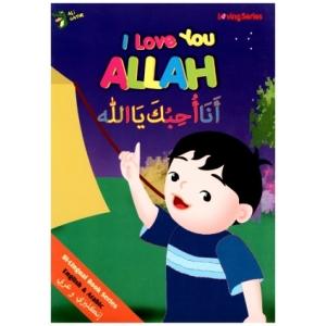 I Love You Allah ( Arabic / English )
