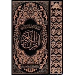 Quran Majid No. 3