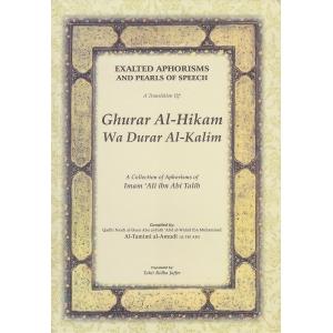 Ghurar al-Hikam wa Durar al-Kalim