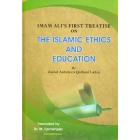 Imam Ali'S First Treatise On Islamic Ethics And Education