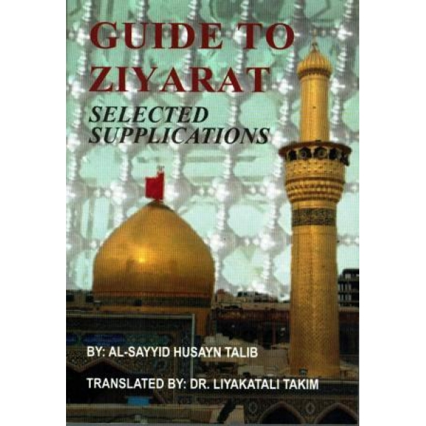 guide to ziyarat selected supplications 3rd edition rh hujjatbookshop co uk Balochi Cultural Dresses for Girls Faisal Mosque