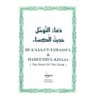 Dua Tawassul and Hadeethul Kisaa