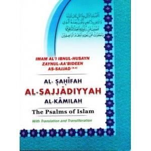 Al Sahifah al Sajjadiyah al Kamilah  English Translation and Transliteration- A5 Size