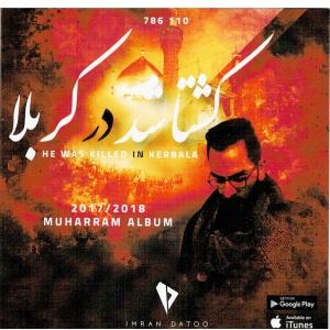 He Was Killed in Kerbala - 2017 / 2018 Muharram Album by Imran Datoo