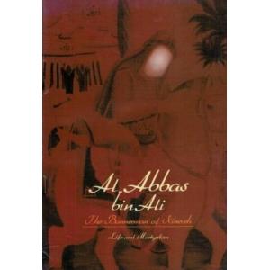 Al-Abbas bin Ali, The Bannerman of Nineveh