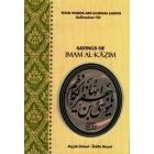 Sayings of Imam Al-Kazim (as)