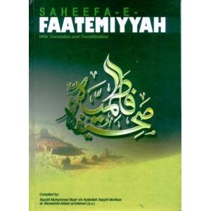 Saheefa-e-Faatemiyyah