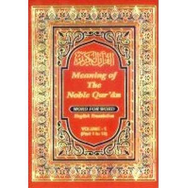 Meaning of the Noble Quran: Word for Word English Translation - 3