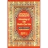 Meaning of the Noble Quran: Word for Word English Translation - 3 Volumes