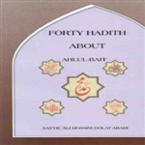 Forty Hadith About Ahlul Bait