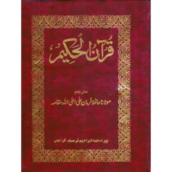 Holy Quran with Urdu Translation