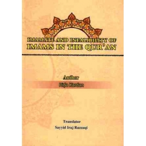Imamate & The Infallibility of Imams in the Quran