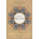 Lessons on Islamic Doctrine - God and His Attributes Book One