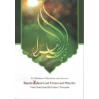 Hazrat Zahra's a.s. Virtues and Miseries