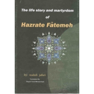 The Life Story and Martyrdom of Hazrat e Fatemah a.s.
