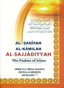 Al Sahifah  al Sajjadiyah With English Translation