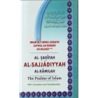 Al Sahifah  al Sajjadiyah English Translation and Transliteration