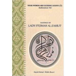 Sayings Of Lady Fatimah Al Zahra