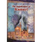 The Supplication Of Kumayl