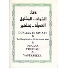 Dua'aaa-us Simaat, A'deelah and Yastasheer and Supplication of The Lame Man