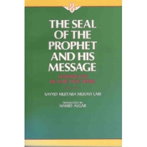 The Seal Of The Prophet And His Message
