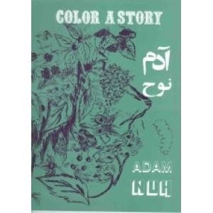 Color A Story Adam And Nuh
