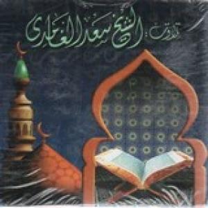 Tilawat: Al Sheikh Saad Al Ghamdi