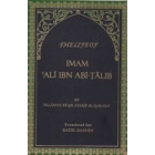 The Life Of Imam Ali A.S.