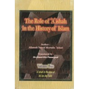 The Role Of Aisha In The History of Islam Volume  2