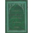 The Life Of Imam Muhammad Al-Jawad A.S.