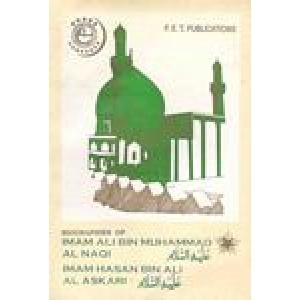 Imam Ali Bin Muhammad Al Naqi A.S. And Imam Hasan Bin Ali Al Askari A.S.