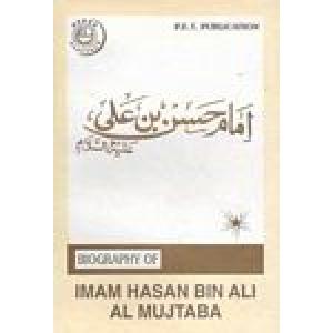 Imam Hassan Bin Ali  Al Mujtaba A.S.