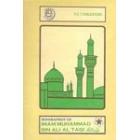 Imam Muhammad Bin Ali Al Taqi A.S.