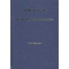 Adab As-Salat - The Disciplines Of The Prayers (HB)