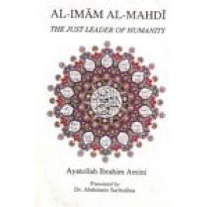 Al-Imam Al-Mahdi, The Just Leader Of Humanity
