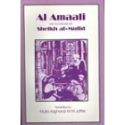 Al Amaali